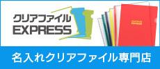 クリアファイルEXPRESS 名入れクリアファイル専門店