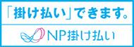 NP掛け払い